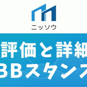 【IPO考察】ニッソウは岡三証券が主幹事のリフォーム業!! 2020年初の地方銘柄が新規承認!!
