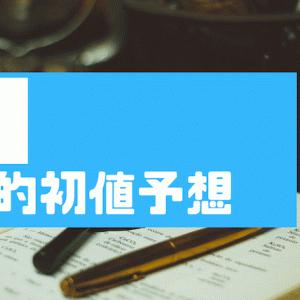 【最新】IPOコパ・コーポレーションの初値予想は一転強気!? 地合い次第でサプライズも期待!!