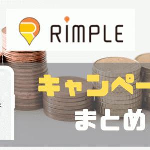 リンプル(Rimple)の神キャンペーンまとめ!! リアルエステートコインをお得にゲットする大チャンス!!