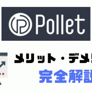 【口コミ】Pollet(ポレットカード)とは?? 裏技や使い方を保有者が徹底解説!!