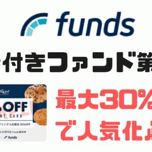【最大30%オフ】Funds(ファンズ)から人気の優待付きファンドが再降臨!! クリック合戦の幕開けか!?
