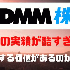 【衝撃】DMM.com証券のIPO実績は3社のみだったことが判明! 今後の参加を辞めた共有したい大事な理由