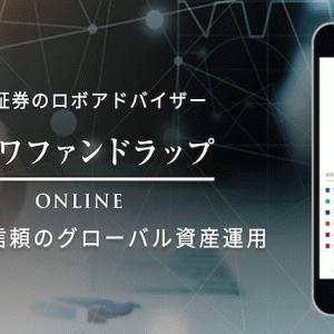 【口コミ】ダイワファンドラップオンラインをオススメしない3つの理由!! メリット・デメリットまとめ!!