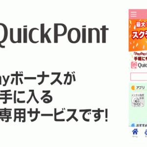 【口コミ】QuickPoint(クイックポイント)の安全性を検証! PayPayが無料で貰える神サービス!