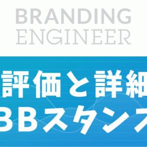 【IPO評価】Branding Engineerのスペックは死角なし!! 将来性を感じるマザーズのSES企業