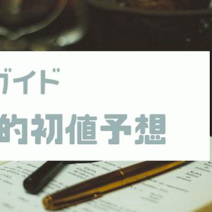 【初値予想】IPOロコガイドは公募割れしない!? 全力勝負を決めた3つの要因!!
