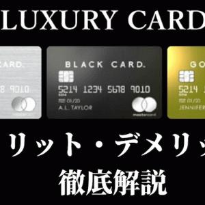 【評判】ラグジュアリーカードの年会費は高すぎるのか!? 8つのメリットをまとめてみた