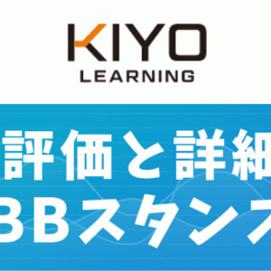【IPO評価】KIYOラーニングはコロナ関連ど真ん中!? オンライン教育で売上急進中のハイスペ銘柄!!