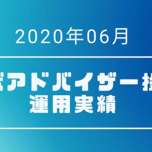 【2020年6月運用実績】ロボアドバイザー投資が奇跡の急回復!! 含み損から大逆転した一部始終