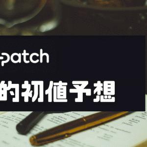 【IPO初値予想】グッドパッチは公募割れ確率1%未満 !?プラス要素の宝庫で全力申込確定!!