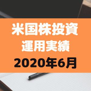【2020年6月】米国株投資の含み益がついに40万円オーバー!! 保有銘柄を大公開!!