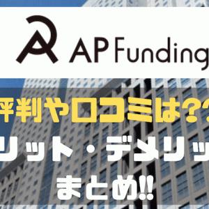 【評判】AP Fundingは儲かる投資か!? メリット・デメリットを徹底調査!!
