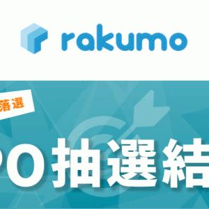 【IPO抽選結果】ん!? rakumoでも意外な当選!? みずほ証券でお祭りが起こっています!!