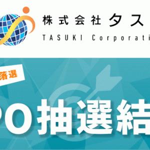【IPO抽選結果】タスキに未成年口座からポイントを全弾投入!! 当選したのにキャンセルしたい!!