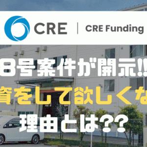【お願い】 CRE Fundingの8号案件には投資しないでください!!