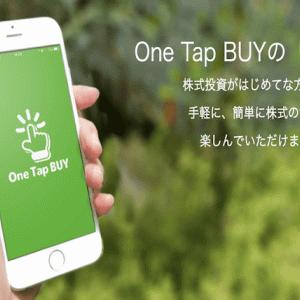 【10月更新】One Tap BUY(ワンタップバイ)の評判や口コミは?? 投資してわかったデメリットまとめ