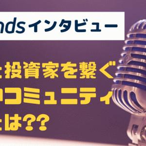【インタビュー】Funds(ファンズ)が目指す「企業と投資家を繋ぐ新しいコミュニティの形」とは??
