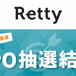 【IPO抽選結果】Rettyがチャンス当選!! 大和証券で当選できるようになった「たった一つの理由」とは