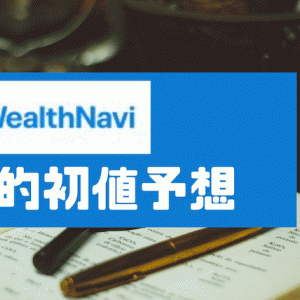 【IPO初値予想】ウェルスナビは200ポイント未満で500株配分か!? 公募比1.5倍まではありえそう!!