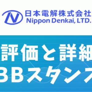 【IPO評価】日本電解は業績好調な換金案件!? 上場日や主幹事構成、時価総額まとめ