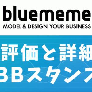 【IPO評価】BlueMeme(ブルーミーム)はhotなDXとローコード関連!! 上場日や主幹事構成、時価総額まとめ