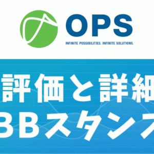 【IPO評価】オムニ・プラス・システム・リミテッドは数年ぶりの外国株式!! 上場日や主幹事構成、時価総額まとめ