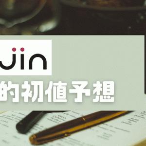 【IPO初値予想】Enjin(エンジン)は高騰が期待できない!? ブル・ベア要素のまとめ