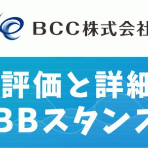 【IPO評価】BCCは超小型で売上好調なソーシング企業!! 上場日や主幹事構成、時価総額まとめ