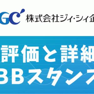 【IPO評価】ジィ・シィ企画(GC企画) 上場日や主幹事構成、時価総額まとめ