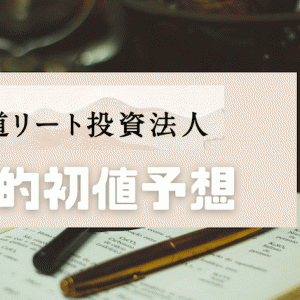 【IPO初値予想】東海道リート投資法人に期待するのは酷!? 公募価格前後が決定的か!?