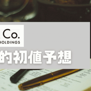 【IPO初値予想】デコルテ・ホールディングスはポイント狙いが良策か!? ブル・ベア要素まとめ