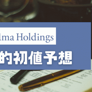 【IPO初値予想】アイドマ・ホールディングスは公募比2倍も射程圏内!! ブル・ベア要素まとめ