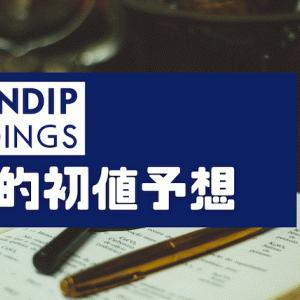 【IPO初値予想】セレンディップ・ホールディングスのポイントボーダーは400Pが目安!? ブル・ベア要素まとめ