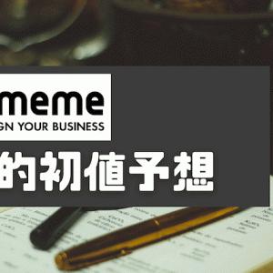 【IPO初値予想】BlueMeme(ブルーミーム)はDXとローコードの二刀流が強み!! ブル・ベア要素まとめ