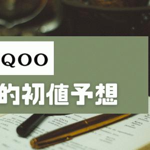 【IPO初値予想】Waqoo(ワクー)でポイント当選は狙っちゃダメ!? ブル・ベア要素まとめ!!