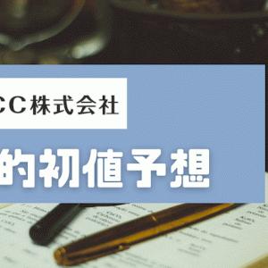 【IPO初値予想】BCCは公募比3倍も視野に!?ポイントボーダーは700Pもありえるか!!