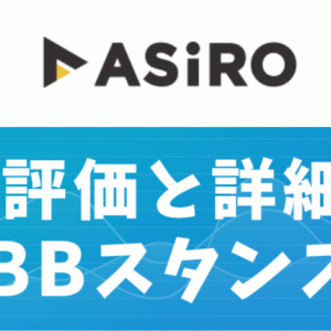 【IPO評価】アシロは業績好調だが換金色強めなリーガル企業!? 上場日や主幹事構成まとめ