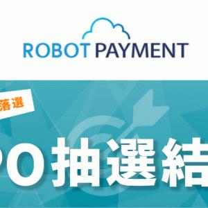 【IPO抽選結果】ROBOT PAYMENTに挑んだ資金を赤裸々公開!! 当選ボーダーは600P超えか!?