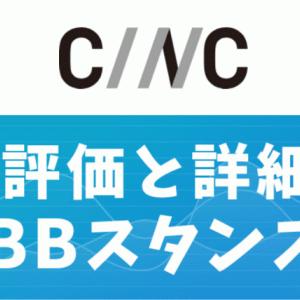 【IPO評価】CINCはDXじゃなくメインはマーケ関連!? 上場日や主幹事構成、時価総額まとめ