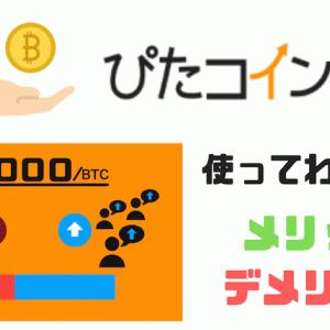 【評判と口コミ】ぴたコインはBTCが無料で貰える!? 使ってわかったメリット・デメリット