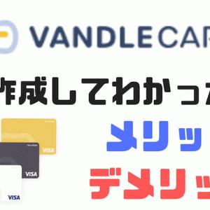 【口コミと使い方】バンドルカードとは?? 作成してわかったメリット・デメリットを徹底解説!!
