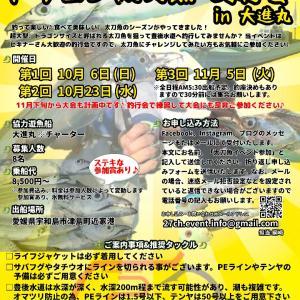 釣り95〜太刀魚イベント!〜