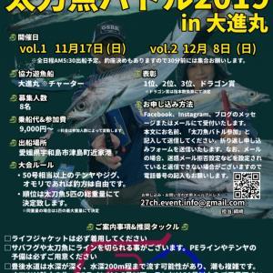 太刀魚バトル開催決定!!