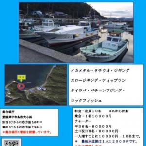 釣り102〜長栄丸さんでバチコンアジング〜