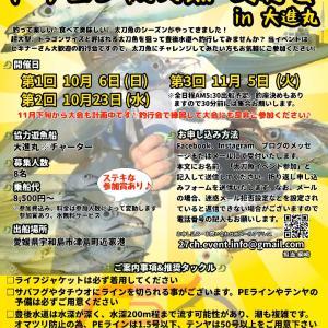 釣り106〜豊後水道ドラゴン太刀魚釣行会〜