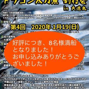 太刀魚イベントいよいよ明日、開催