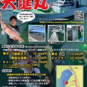 釣り26〜大進丸イサキタイラバ、バラエティコース〜