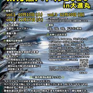 豊後水道太刀魚バトル2020開催決定!