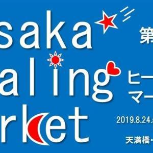 8月24日、25日大阪ヒーリングマーケット