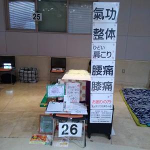 初めての経験。8月24日大阪ヒーリングマーケット。イベントは方向性が確かめられる。